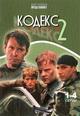 dvd диск с фильмом Кодекс чести 2 часть (3 dvd)