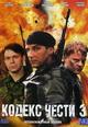 dvd диск с фильмом Кодекс чести 3 (2 dvd)