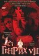 dvd диск с фильмом Генрих VIII