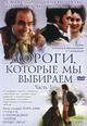 dvd диск с фильмом Дороги, которые мы выбираем (2 dvd)
