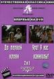 dvd диск с фильмом До первой крови & Ура! У нас каникулы!