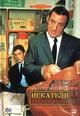 dvd диск с фильмом Искатели приключений