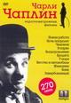 dvd диск с фильмом Чарли Чаплин. Короткометражные фильмы. Выпуск 1