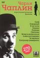 dvd диск с фильмом Чарли Чаплин. Короткометражные фильмы. Выпуск 2