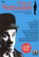 dvd диск с фильмом Чарли Чаплин. Короткометражные фильмы. Выпуск 3