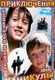 dvd диск с фильмом Приключения и каникулы Петрова и Васечкина (3 dvd)