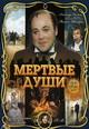 dvd диск с фильмом Мёртвые души (3 dvd)