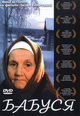 dvd диск с фильмом Бабуся