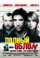 dvd диск с фильмом Полный облом