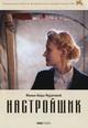 dvd диск с фильмом Настройщик