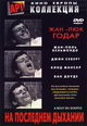 dvd диск с фильмом На последнем дыхании (2 dvd)