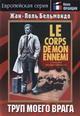 dvd диск с фильмом Труп моего врага