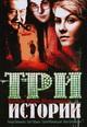 dvd диск с фильмом Три истории