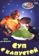 dvd диск с фильмом Суп с капустой