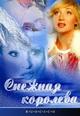 dvd диск с фильмом Снежная королева. Мюзикл