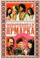 dvd диск с фильмом Сорочинская ярмарка. Мюзикл