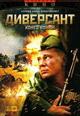dvd диск с фильмом Диверсант. Конец войны (2 dvd)
