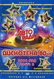 dvd диск с фильмом Авторадио дискотека 80-х , Часть 2, Концерт 2006 г.