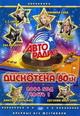 dvd диск с фильмом Авторадио дискотека 80-х , Часть 1, Концерт 2006 г.