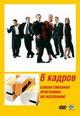 dvd диск с фильмом 6 кадров