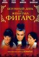 dvd диск с фильмом Безумный день, или женитьба Фигаро. Мюзикл.
