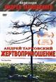 dvd диск с фильмом Жертвоприношение