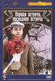 dvd диск с фильмом Первая встреча, последняя встреча
