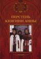 dvd диск с фильмом Перстень княгини Анны