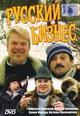 dvd диск с фильмом Русский бизнес