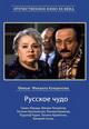 dvd диск с фильмом Русское чудо