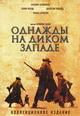 dvd диск с фильмом Однажды на Диком Западе (2 dvd)