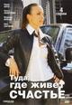dvd диск с фильмом Туда, где живет счастье