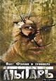dvd диск с фильмом Мытарь