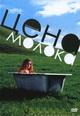 dvd диск с фильмом Цена молока