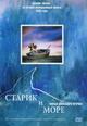 dvd диск с фильмом Старик и море
