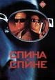 dvd диск с фильмом Спина к спине