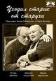 dvd диск с фильмом Уходил старик от старухи