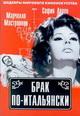 dvd диск с фильмом Брак по-итальянски
