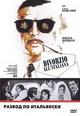 dvd диск с фильмом Развод по-итальянски