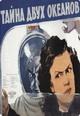 dvd диск с фильмом Тайна двух океанов