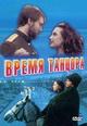 dvd диск с фильмом Время танцора
