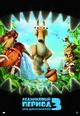 dvd диск с фильмом Ледниковый период 3: Эра динозавров