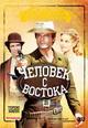 dvd диск с фильмом Человек с востока