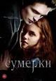 dvd диск с фильмом Сумерки (2008)