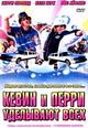 dvd диск с фильмом Кевин и Перри уделывают всех