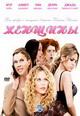 dvd диск с фильмом Женщины