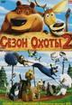 dvd диск с фильмом Сезон охоты 2