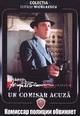 dvd диск с фильмом Комиссар полиции обвиняет
