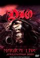 dvd диск с фильмом Дио