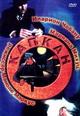 dvd диск с фильмом Капкан